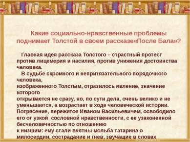 Какие социально-нравственные проблемы поднимает Толстой в своем рассказе«Посл...
