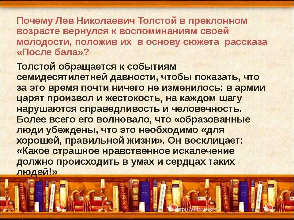 Толстой обращается к событиям семидесятилетней давности, чтобы показать, что ...