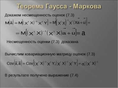Докажем несмещенность оценок (7.3) Несмещенность оценки (7.3) доказана Вычисл...