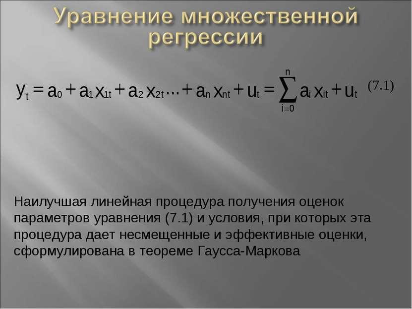 (7.1) Наилучшая линейная процедура получения оценок параметров уравнения (7.1...