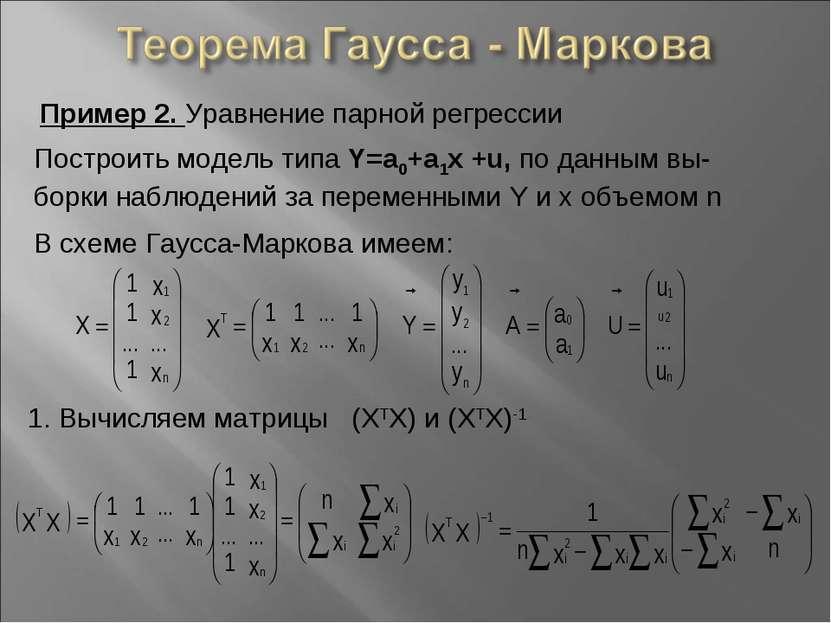 Пример 2. Уравнение парной регрессии Построить модель типа Y=a0+a1x +u, по да...