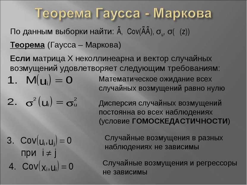 По данным выборки найти: Ã, Cov(ÃÃ), σu, σ(ỹ(z)) Теорема (Гаусса – Маркова) Е...
