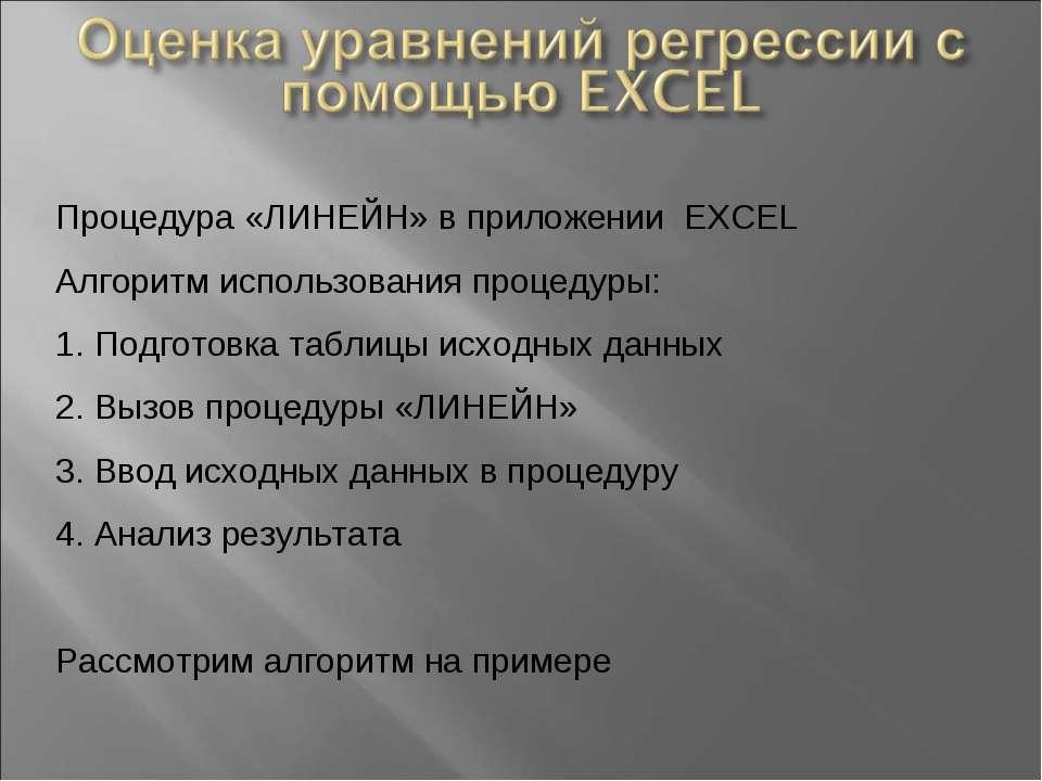 Процедура «ЛИНЕЙН» в приложении EXCEL Алгоритм использования процедуры: Подго...