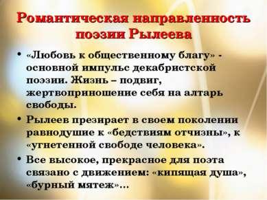 Романтическая направленность поэзии Рылеева «Любовь к общественному благу» - ...