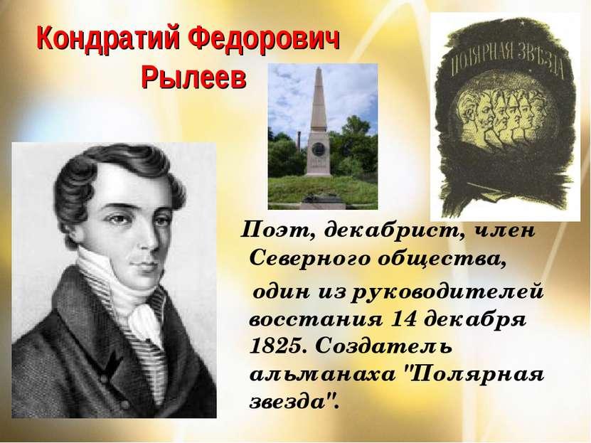 Кондратий Федорович Рылеев Поэт, декабрист, член Северного общества, один из ...