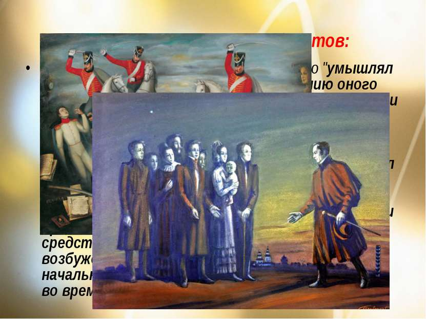 """Из приговора по делу декабристов: Рылеев был признан виновным в том, что """"умы..."""