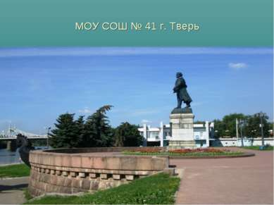 МОУ СОШ № 41 г. Тверь