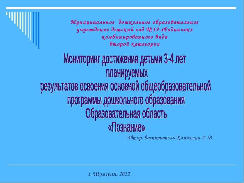 Муниципальное дошкольное образовательное учреждение детский сад № 19 «Родничо...