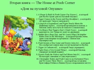 Вторая книга— The House at Pooh Corner «Дом на пуховой Опушке» 1. A House Is...
