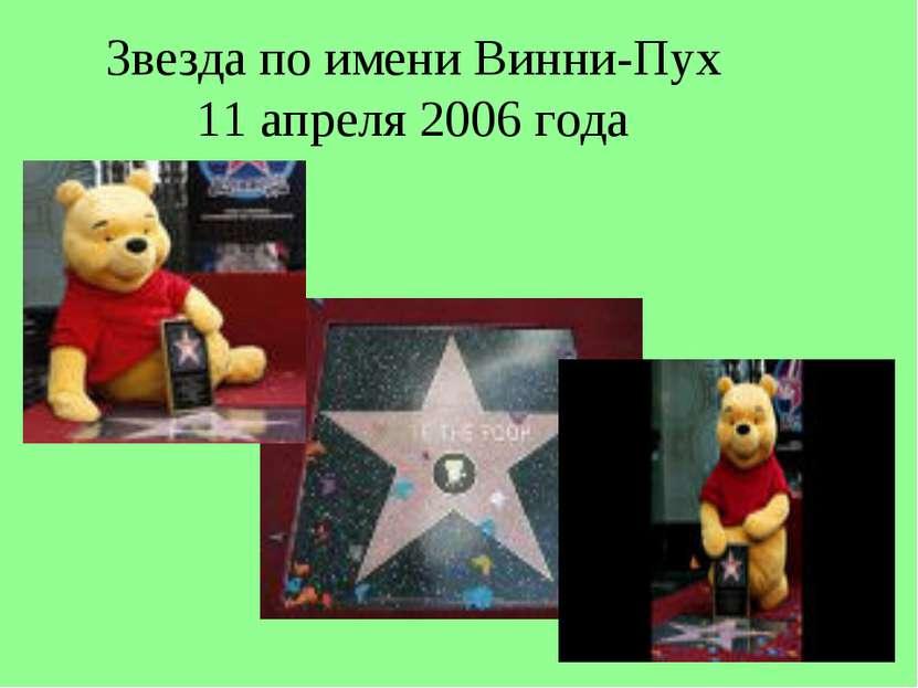 Звезда по имени Винни-Пух 11 апреля 2006 года