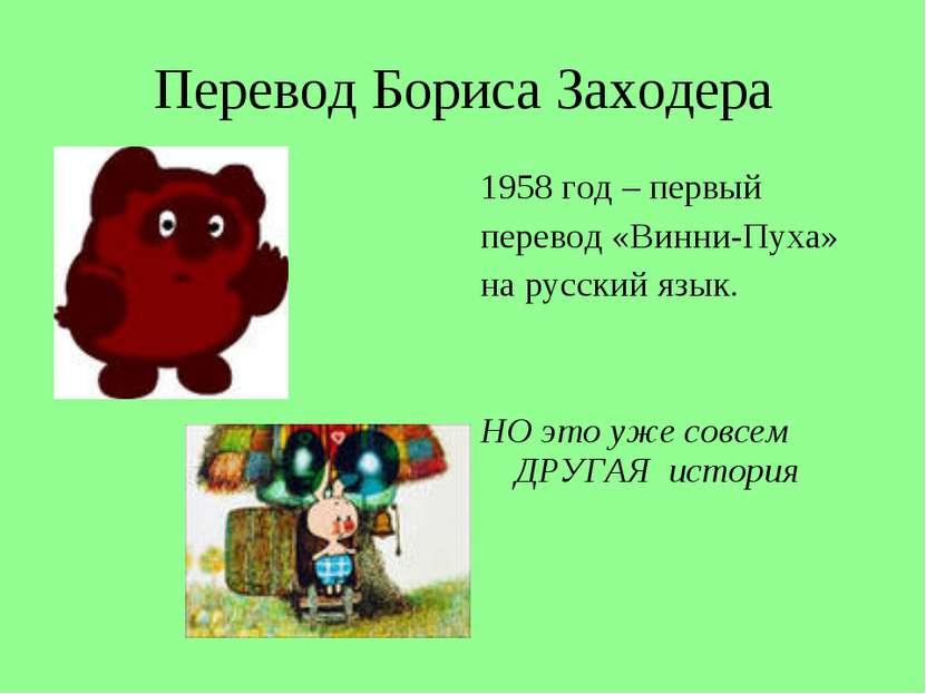 Перевод Бориса Заходера 1958 год – первый перевод «Винни-Пуха» на русский язы...
