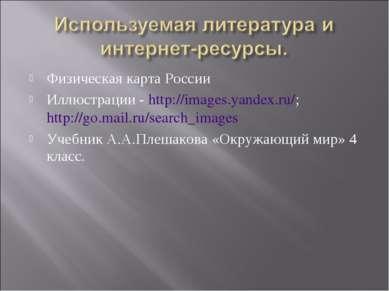 Физическая карта России Иллюстрации - http://images.yandex.ru/; http://go.mai...