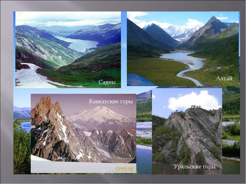 Саяны Кавказские горы Алтай Уральские горы