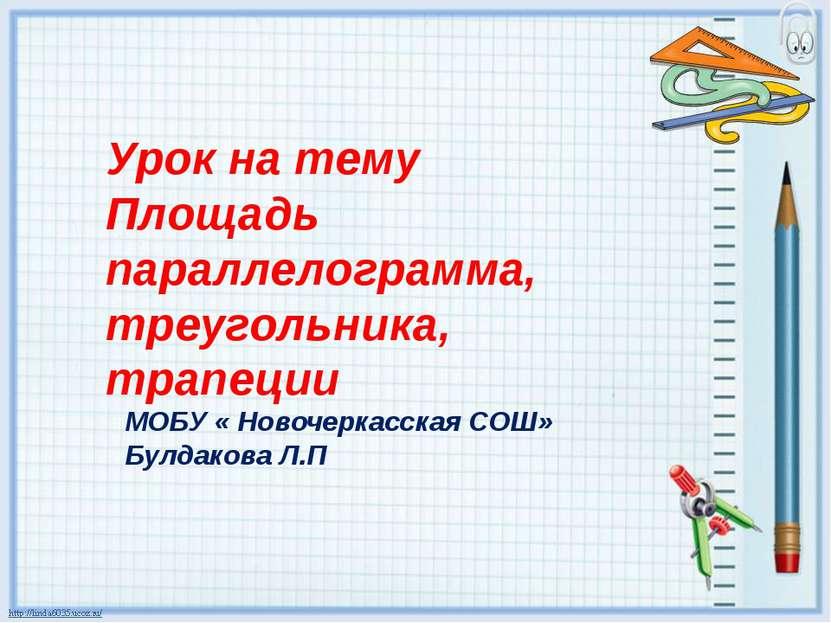 Урок на тему Площадь параллелограмма, треугольника, трапеции МОБУ « Новочерка...