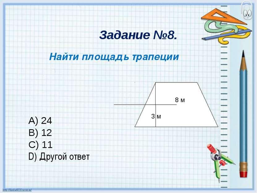 Задание №8. Найти площадь трапеции A) 24 B) 12 C) 11 D) Другой ответ 8 м 3 м
