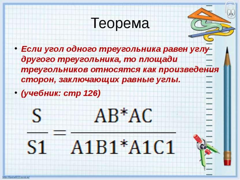 Теорема Если угол одного треугольника равен углу другого треугольника, то пло...