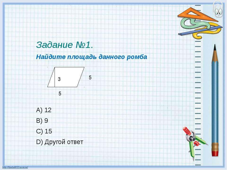 Задание №1. Найдите площадь данного ромба A) 12 B) 9 C) 15 D) Другой ответ 5 5 3