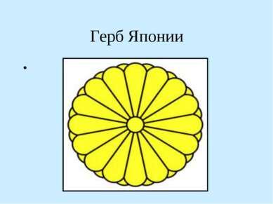 Герб Японии