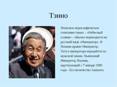 Тэнно Японское иероглифическое сочетание тэнно: - «Небесный хозяин» - обычно ...