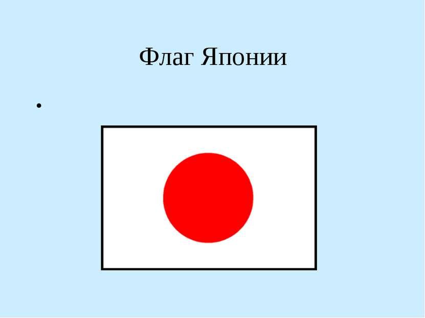 Флаг Японии