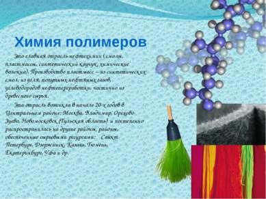 Химия полимеров Это главная отрасль нефтехимии (смолы, пластмассы, синтетичес...