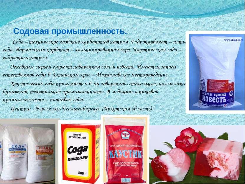 Содовая промышленность.   Сода – техническое название карбонатов натрия. Ги...