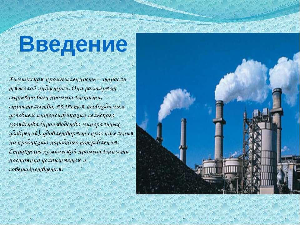 Введение Химическая промышленность – отрасль тяжелой индустрии. Она расширяет...