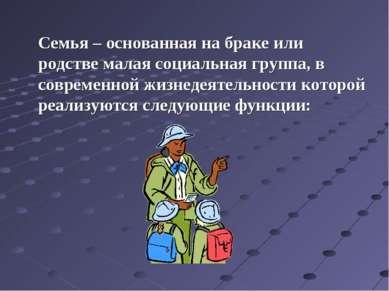 Семья – основанная на браке или родстве малая социальная группа, в современно...
