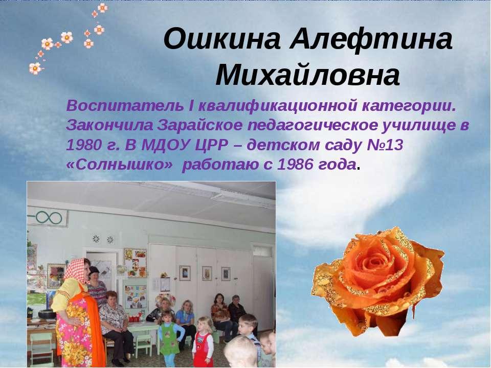 Ошкина Алефтина Михайловна Воспитатель I квалификационной категории. Закончил...