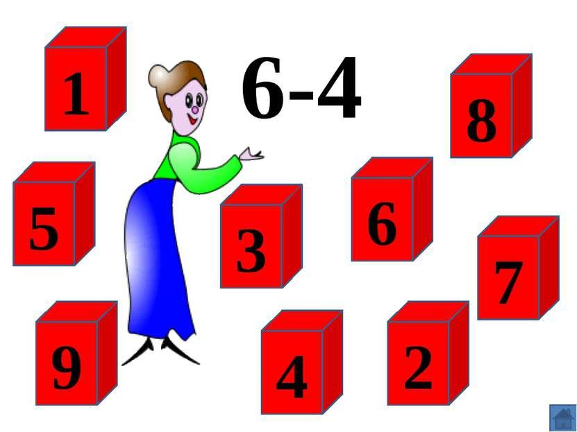 5-4 8 7 2 6 4 3 5 1 9