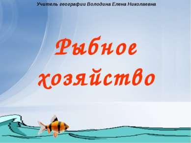 Рыбное хозяйство Учитель географии Володина Елена Николаевна