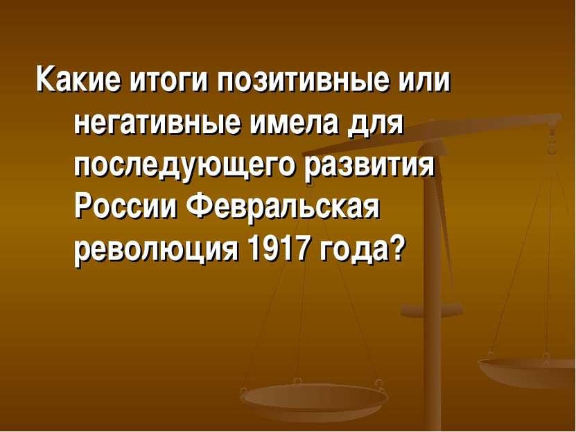 Какие итоги позитивные или негативные имела для последующего развития России ...
