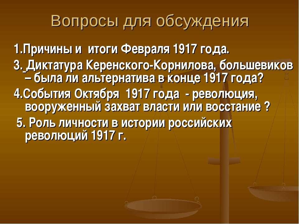 Вопросы для обсуждения 1.Причины и итоги Февраля 1917 года. 3. Диктатура Кере...