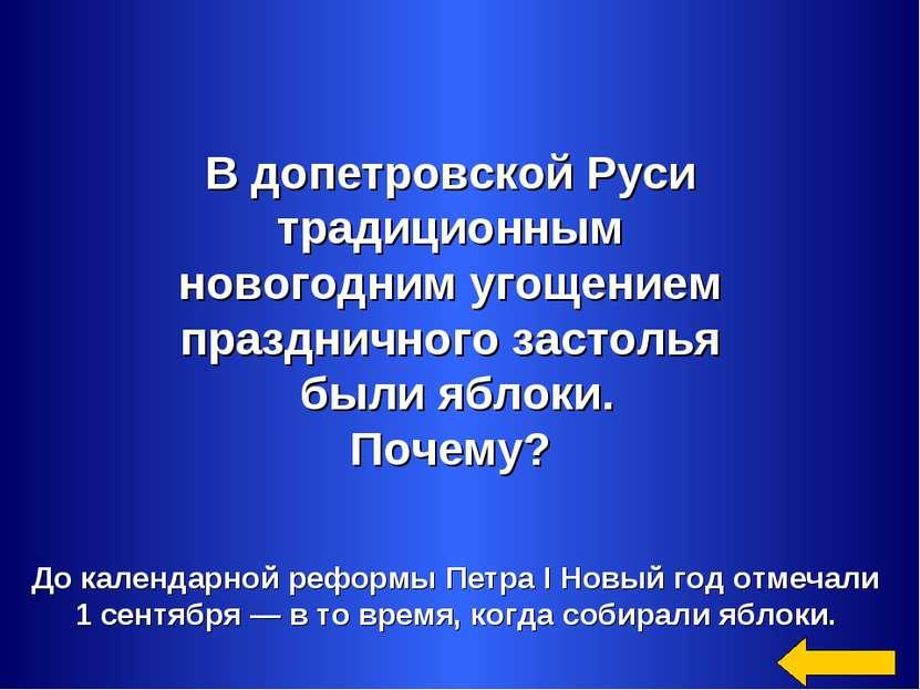 До календарной реформы Петра I Новый год отмечали 1 сентября — в то время, ко...