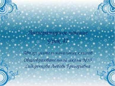 Литературное чтение Урок 47 Автор: учитель начальных классов Общеобразователь...