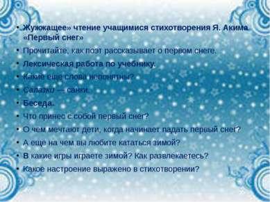 Жужжащее» чтение учащимися стихотворения Я. Акима «Первый снег» Прочитайте, к...
