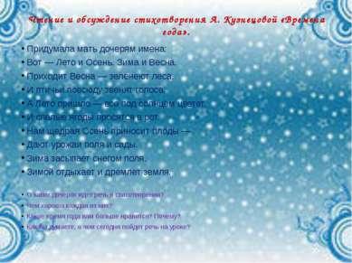 Чтение и обсуждение стихотворения А. Кузнецовой «Времена года». Придумала мат...
