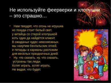 Не используйте феерверки и хлопушки – это страшно… Нам твердят, что огонь не ...