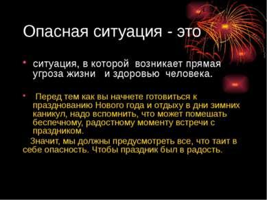 Опасная ситуация - это ситуация, в которой возникает прямая угроза жизни и зд...