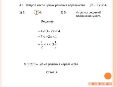 А3. Решите неравенство 1)Решений нет 3)(-1;1) Решение. Так как , то исходное ...