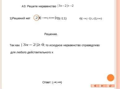 C2. Решите неравенство Решение. Так как для всех x, то 1 3 + - + x ////////// 1