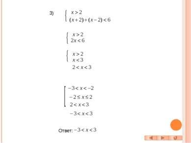 В2.Найти количество целочисленных решений неравенства Решение. 1 5 x - + + //...