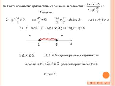 С2. Решите неравенство Решение. ОДЗ: x > 0; пусть тогда