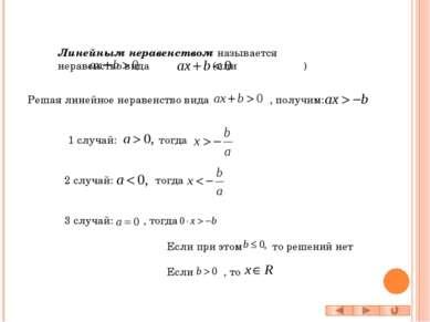 A1. Укажите наименьшее целое решение неравенства Решение. Ответ: - 3 1) – 5; ...
