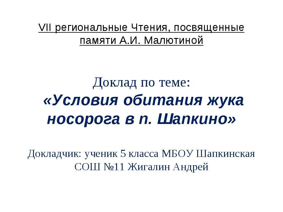 VII региональные Чтения, посвященные памяти А.И. Малютиной Доклад по теме: «У...