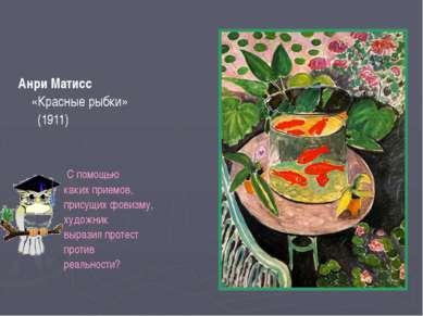 Абстрактный экспрессионизм – движение художников, рисующих быстро и на больши...