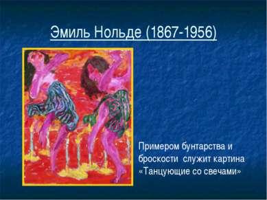 Сюрреализм(от фр. Surrealisme- «сверхреализм») – течение в искусстве XX века,...