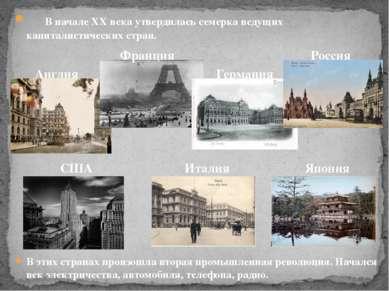 В начале XX века утвердилась семерка ведущих капиталистических стран. В этих ...