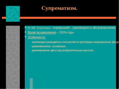 Конструктивизм в литературе. Осип Максимович Брик (1888 – 1945) – идеолог рус...