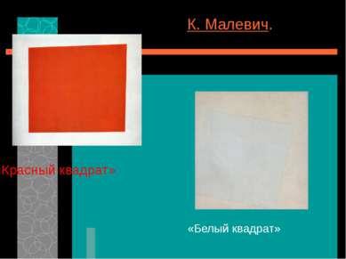 Выводы: Авангардное искусство по своей форме становится ещё более абстрактным...